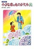 小さな恋のものがたり 電子特別編集版 第4巻