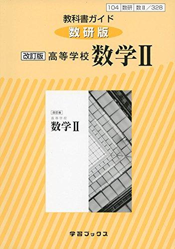328教科書ガイド数研版 高等学校数学2