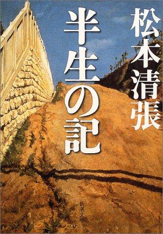 半生の記 (新潮文庫)