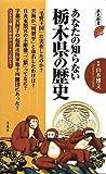 あなたの知らない栃木県の歴史 (歴史新書)