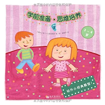 Paperback Small beginning kid's book:Prepare before learning ¡¤the thinking develop(whole3 volumes) to take care of the young to rise a small classic a type!Child the thinking training great strength of expert, Li Pei Mei, recommends! (Chinese edidion) Pinyin: xiao [Chinese] Book