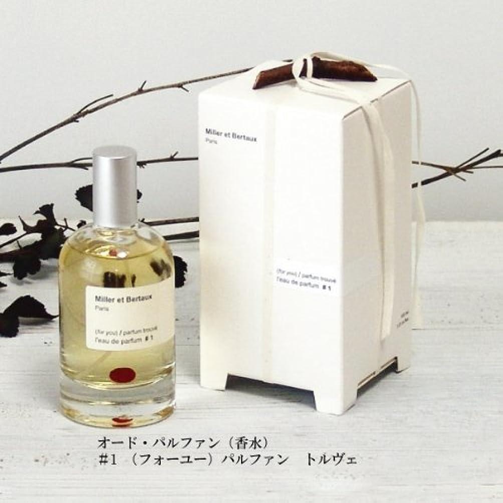資格情報理論ご予約Miller et Bertaux(ミレー?エ?ベルトー) オードパルファン 100ml 「for you parfum trouve(フォーユーパルファントルヴェ)」 4530889049518