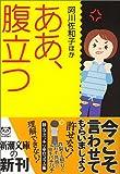 ああ、腹立つ (新潮文庫) - 阿川 佐和子
