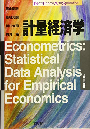 計量経済学 (New Liberal Arts Selection)の詳細を見る
