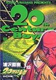 20世紀少年 (12) (ビッグコミックス)