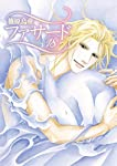 ファサード(18) (ウィングス・コミックス)