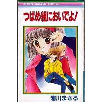 つばめ組においでよ! (りぼんマスコットコミックス)