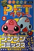 まかせてPETくん (2) (ブンブンコミックス)