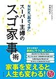 NHK「あさイチ」スーパー主婦のスゴ家事術