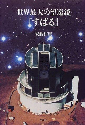 世界最大の望遠鏡『すばる』