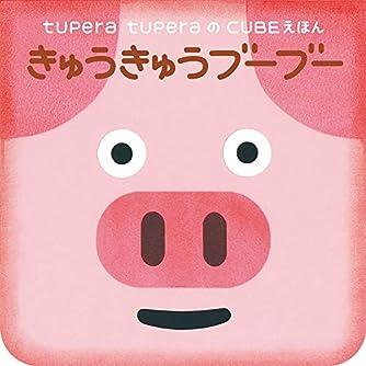 tupera tuperaのCUBEえほん (1) きゅうきゅうブーブー