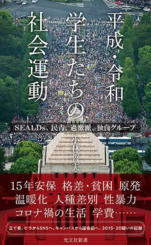 平成・令和 学生たちの社会運動 SEALDs、民青、過激派、独自グループ (光文社新書 1113)