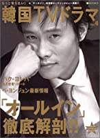 もっと知りたい!韓国TVドラマ Vol.4 「オールイン」徹底解剖