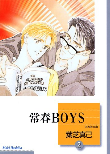 常春BOYS(2) 〈完結〉 (冬水社文庫)