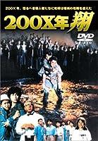 200X年 翔 [DVD]