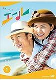 連続テレビ小説 エール 完全版 DVD BOX1[NSDX-24563][DVD]