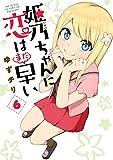 姫乃ちゃんに恋はまだ早い 6巻: バンチコミックス