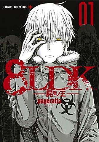 8LDK―屍者ノ王― 1 (ジャンプコミックス)
