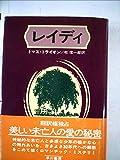 レイディ (1975年) (Hayakawa novels)