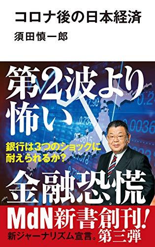 コロナ後の日本経済