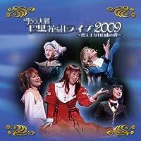 SAKURA TAISEN PARIS HANAGUMI LIVE 2009 -MOEAGARE JIYU NO TSUBASA-(2CD) by ANIMATION (2010-04-28)