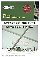 しなやかラミネートフィルムA4サイズ薄手50ミクロンつや消しマット 50枚入り