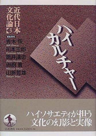 (近代日本文化論〈3〉ハイカルチャー