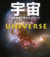 新装版 宇宙: 最新画像で見るそのすべて