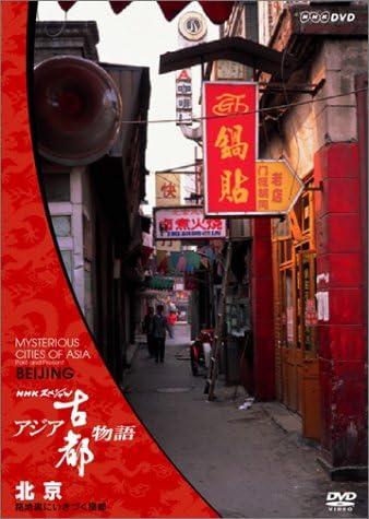 NHKスペシャル アジア古都物語 第1集 北京 路地裏にいきづく皇都