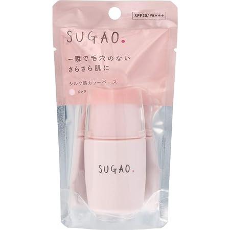 スガオ(SUGAO) 瞬時に毛穴カバー シルク感カラーベース ピンク SPF20/PA+++(化粧下地) 20mL