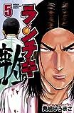 ランチキ 5 (少年チャンピオン・コミックス)