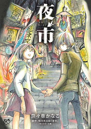 夜市 (ボニータ・コミックス)