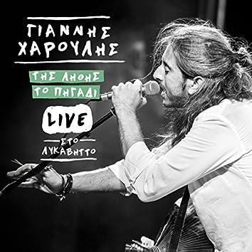 Tis Lithis To Pigadi (Live)