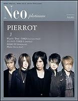 Neo platinum Vol.1 (SOFTBANK MOOK)