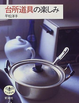 台所道具の楽しみ (とんぼの本)