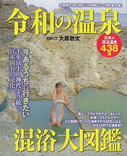 令和の温泉 混浴大図鑑 (MSムック)