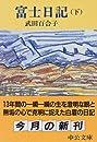富士日記〈下〉