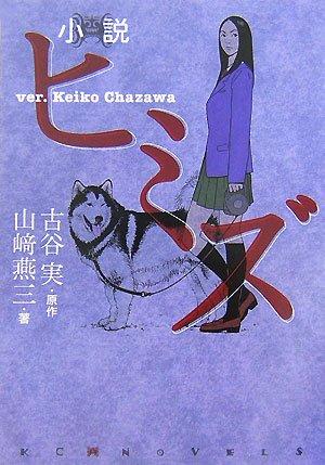 小説 ヒミズ ver.Keiko Chazawa (KCノベルス)
