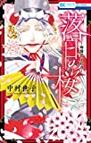 落日の桜 (花とゆめコミックス)