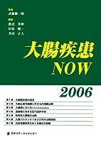 大腸疾患NOW (2006)