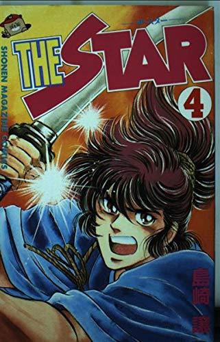 THE STAR 4 (少年マガジンコミックス)の詳細を見る