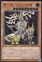 遊戯王 IGAS-JP024 機巧蹄-天迦久御雷 (日本語版 アルティメットレア) イグニッション・アサルト