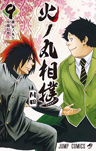火ノ丸相撲 9 (ジャンプコミックス)