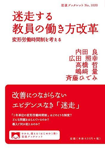 迷走する教員の働き方改革――変形労働時間制を考える (岩波ブックレット NO. 1020)