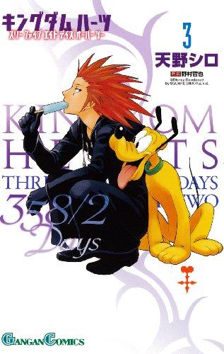 キングダム ハーツ 358/2Days(3) (ガンガンコミックス)