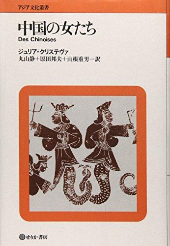 中国の女たち (アジア文化叢書)