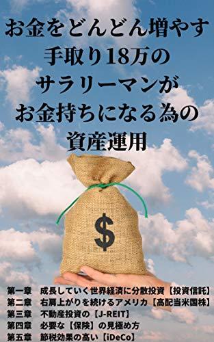 お金をどんどん増やす手取り18万円のサラリーマンがお金持ちになる為の資産運用
