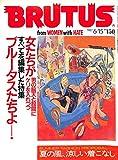 BRUTUS (ブルータス) 1987年 6月15日号 女たちがすべてを編集した特集 ブルータスたちよ!