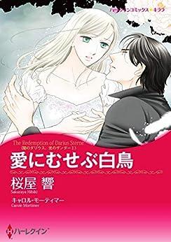 [桜屋 響, キャロル・モーティマー]の愛にむせぶ白鳥 (分冊版) 1巻