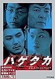 ハゲタカ  (新価格) [DVD]